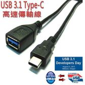 i-wiz USB3.1 A母-Type C高速傳輸線1米