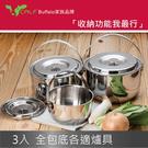 【Calf小牛】不銹鋼調理鍋三入組 / 1.3L+2.0L+3.8L(BB3Z007)