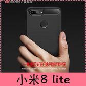 【萌萌噠】Xiaomi 小米8 lite 青春版 類金屬碳纖維拉絲紋保護殼 軟硬組合 全包矽膠軟殼 手機殼