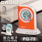 CASIO 手錶專賣店 CASIO 卡西歐 鬧鐘 PQ-75-4D LED手電筒型 電子鬧鐘 攜帶型 旅行必備