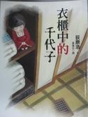 【書寶二手書T6/一般小說_HTO】衣櫃中的千代子_荻原浩 , 黃瓊仙