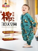 防踢被 嬰兒童分腿睡袋春夏單層嬰兒防踢被寶寶睡袋可拆袖大童連體睡衣 寶貝計書