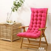 秋冬季加厚躺椅墊折疊椅坐墊搖椅籐椅木質椅坐墊四季通用午休家用 易家樂