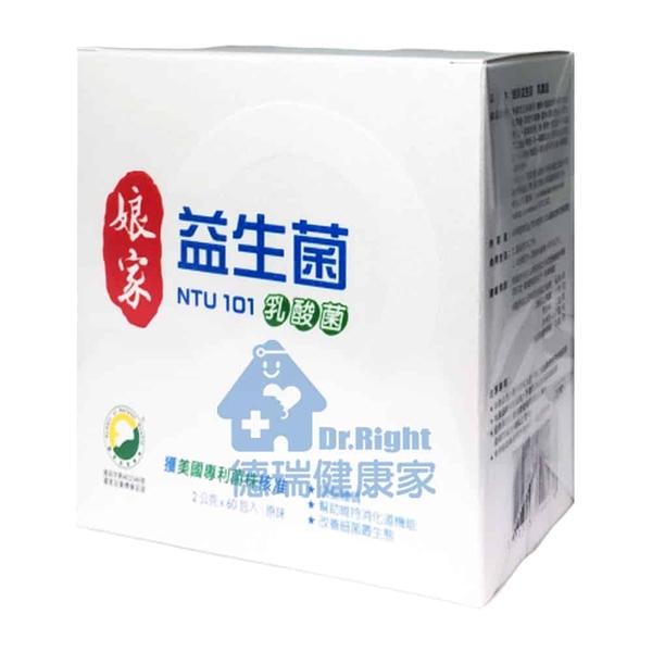 娘家 益生菌 2g*60包/盒◆德瑞健康家◆