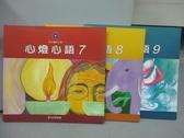 【書寶二手書T5/宗教_OTX】心燈心語_7~9冊間_共3本合售