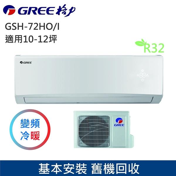 (((全新品))) GREE臺灣格力10-12坪旗艦變頻冷暖分離GSH-72HO/GSH-72HI R32冷媒 一級能效含基本安裝