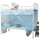 大學生蚊帳 寢室宿舍1.2米0.9m單人床上鋪下鋪1.5上下床單門新款 【快速出貨八折免運】