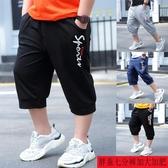 童裝夏季新款男童休閒七分褲胖童加肥加大寬鬆彈力運動中褲 快速出貨