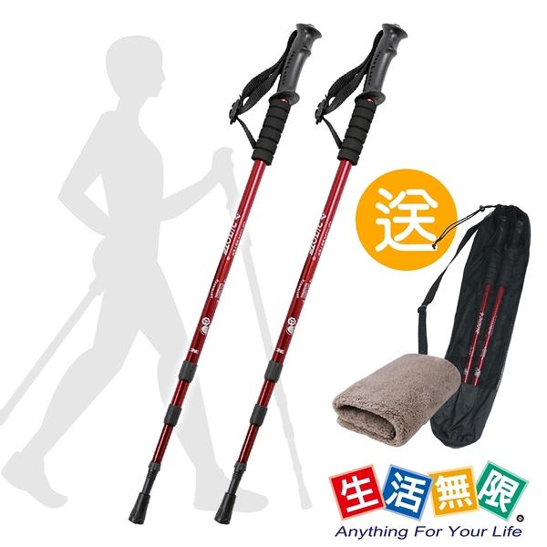 【生活無限】健走杖/行走杖/經典款三節 6061鋁合金/直柄 (紅色 2入) N02-108《贈送背袋+方巾》