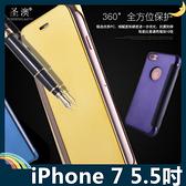 iPhone 7 Plus 5.5吋 半透鏡面保護套 防刮側翻皮套 免翻蓋接聽 原裝同款 超薄簡約 手機套 手機殼