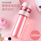 【雙層玻璃防燙/濾茶設計】一鍵茶水分離水...