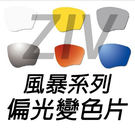 ZIV 運動眼鏡 風暴鏡片 偏光變色片 ...