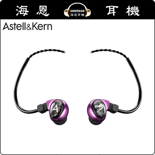 【海恩數位】Astell&Kern Billie Jean AK JH 聯名耳機最新入門款 紫色