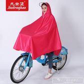 共享單車雨衣自行車雨披男女通用加大加厚雨衣電瓶車雨衣有帽雨披『韓女王』