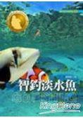 智釣淡水魚