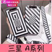 【萌萌噠】三星 Galaxy A8s A80 A70 A9 (2018) 經典黑白條紋格子 全包防摔軟殼 手機殼 自帶支架 掛繩