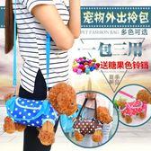寵物背包手提包泰迪四腳包小型犬外出便攜包貓貓出行包防掙脫挎包 快速出貨 促銷沖銷量