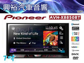 【Pioneer】AVH-X8850BT 7吋 USB/IPod/IPhone/藍芽/HDMI觸控螢幕主機*支援Apple CarPlay.公司貨