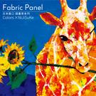 動物 無框畫 油畫 複製畫 木框 畫布 掛畫 居家裝飾 時尚壁飾【長頸鹿3】