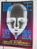 【書寶二手書T1/一般小說_AVK】國王遊戲9.24_金澤伸明