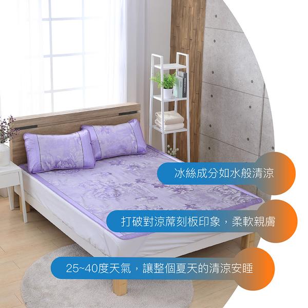 【現貨】新世代頂級冰絲涼蓆 單人 雙人 加大 冰絲蓆 涼席 涼墊 枕頭套 BEST寢飾