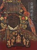 (二手書)臺灣媽祖文化展