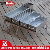 便攜式燒烤架戶外燒烤爐家用木炭小型烤肉爐野外折疊燒烤工具家用LXY1916【優品良鋪】