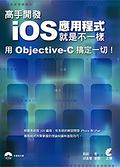 二手書博民逛書店《高手開發iOS應用程式就是不一樣 用 Objective-C