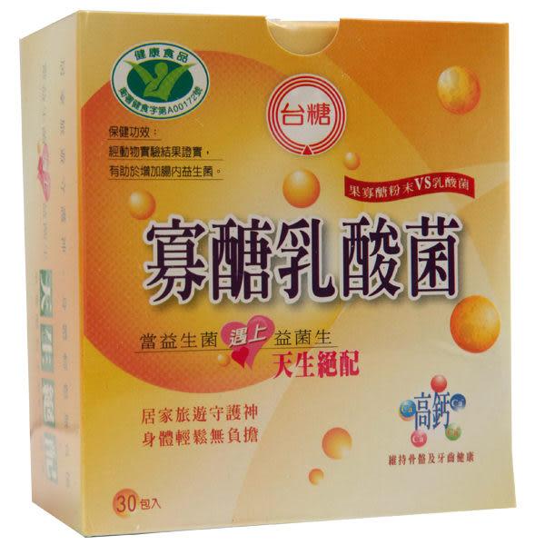 台糖寡糖乳酸菌30入/盒-優質商品