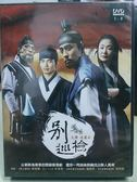 挖寶 片S31 004  DVD 韓劇~別巡檢全20 集6 碟雙語~柳承龍朴孝珠溫周莞