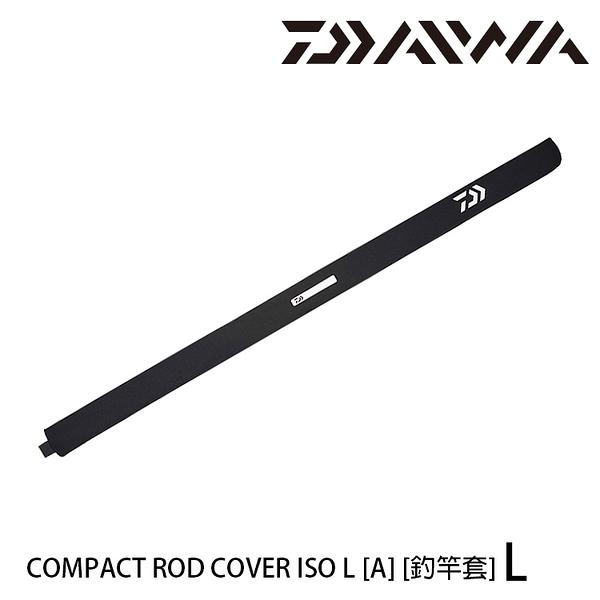 漁拓釣具 DAIWA COMPACT ROD COVER ISO #L [A] [釣竿套]