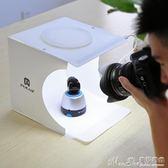 攝影棚便攜式折疊LED攝影棚20cm迷你攝影燈箱小型拍照道具器材 【四月特賣】