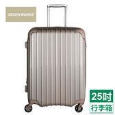 GREEN WORKS 擴充圍拉鍊箱DRE2021-香檳金(25吋)【愛買】