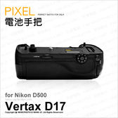 PIXEL 品色 Vertax D17 D500 專用 電池手把 垂直握把 手把 公司貨 MB-D17★可刷卡★薪創