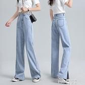 冰絲開叉牛仔褲女天絲薄款夏季寬鬆直筒高腰垂感顯瘦闊腿拖地長褲(pinkQ 時尚女裝)