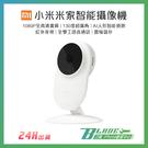 【刀鋒】小米米家智能攝像機 SXJ02ZM 監視器 語音對話 雲端儲存 AI人形偵測 1080P 10米紅外夜視