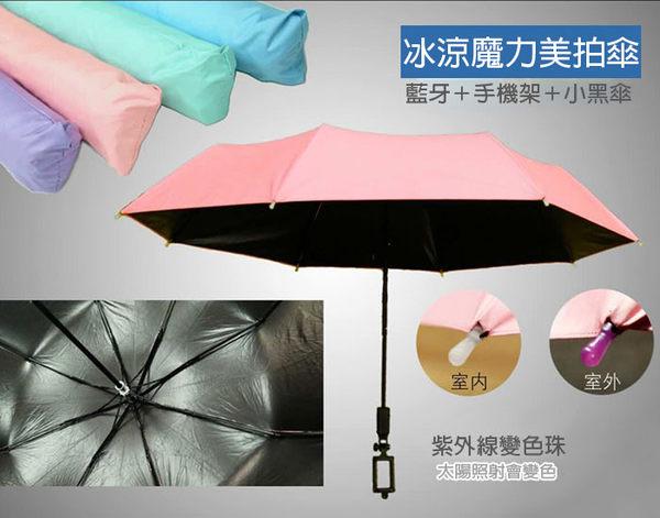 wei-ni 冰涼魔力美拍傘(送自拍器) 100公分超大傘面 摺疊傘 折疊傘 雨傘 防紫外線傘 遮陽傘