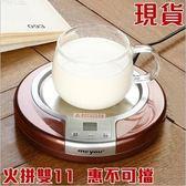 現貨現貨保溫杯墊 智慧暖杯器 保溫墊底座茶座 電熱加熱杯墊 暖奶器恒溫寶 印象部落11-12