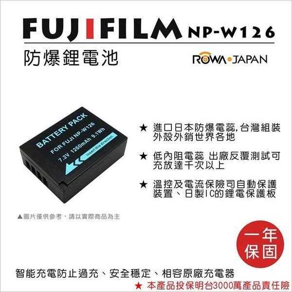 攝彩@樂華 FOR Fuji NP-W126 相機電池 鋰電池 防爆 原廠充電器可充 保固一年