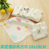 紗布手帕  高密度4層紗布巾 紗布方巾(2條裝) RA1282 好娃娃