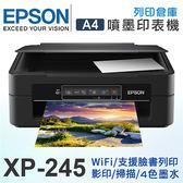 EPSON XP-245 4合一Wifi 雲端 超值複合機 /適用墨水 T364150/T364250/T364350/T364450