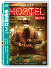 恐怖旅社3 一刀未剪版 DVD  (購潮...
