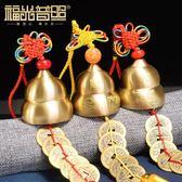 開光五帝錢銅鈴鐺掛件 銅葫蘆風鈴掛飾 招財平安擺件家居風水飾品
