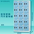【100%台灣製造】大富 DF-E501...