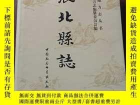 二手書博民逛書店罕見張北縣誌Y256488 尹自先 中國社會科學出版社 出版19