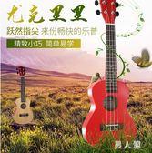 21寸木質尤克里里初學者個性小吉他烏克麗麗兒童吉他 PA6710『男人範』