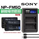 【電池套餐】Sony NP-FM50 FM50 副廠電池+充電器 2鋰雙充 USB 液晶雙槽充電器(C2-019)