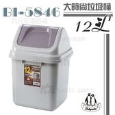 【九元  】翰庭BI 5846 大 垃圾桶12L 搖蓋垃圾桶