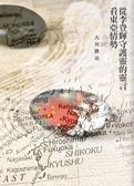 (二手書)從李登輝守護靈的靈言看東亞情勢