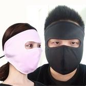 男女戶外夏季薄款冰絲全臉防護騎行防紫外線護耳護頸臉罩防曬面罩 花樣年華